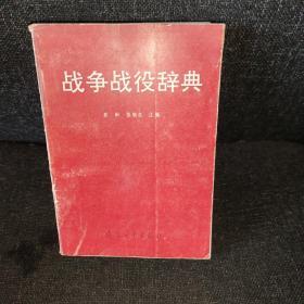 战争战役辞典