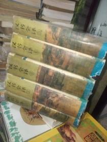 汉书全译    五册全    1995年一版一印