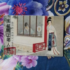 王叔晖工笔人物明信片