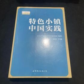 特色小镇 中国实践