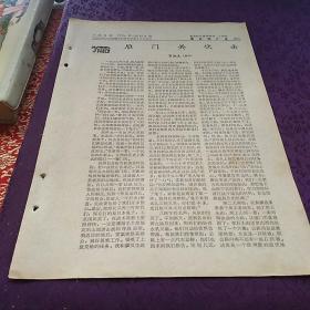 1965年剪报影印件:《雁门关伏击》【载于人民日报 1965.8.12,品如图】