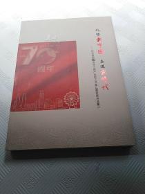 礼赞新中国奋进新时代 纪念建国70周年江西产业职工书画比赛获奖作品集