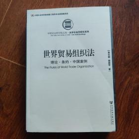 中国社会科学院文库·法学社会学研究系列·世界贸易组织法:理论·条约·中国案例