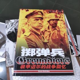 掷弹兵装甲迈尔的战争回忆 带海报