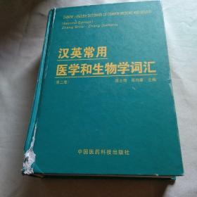 汉英常用医学和生物学词汇(第二