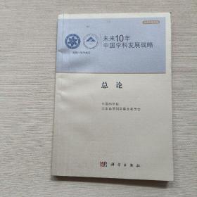 未来10年中国学科发展战略:总论