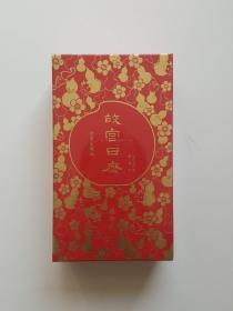 故宫日历2021年(福寿版)