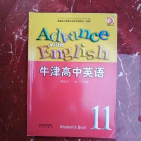 译林版牛津高中英语模块11