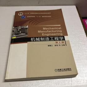 机械制造工程学(第2版)