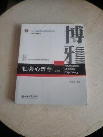 社会心理学(第四版)  书下轻微水渍!~