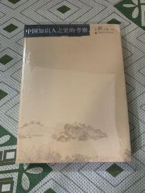 中国知识人之史的考察【有发黄】