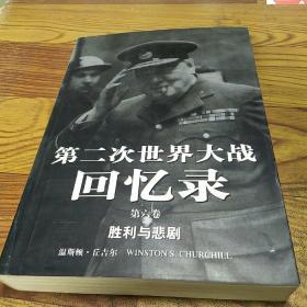 第二次世界大战回忆录 第六卷-胜利与悲剧