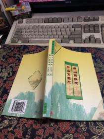 平山揽胜志平山堂图志——扬州地方文献丛刊