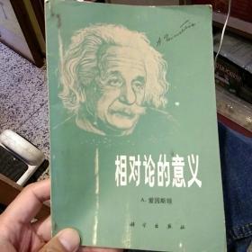 相对论的意义 爱因斯坦  科学出版社