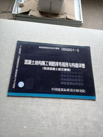 09G901-5: 混凝土结构施工钢筋排布规则与构造详图(现浇混凝土板式楼梯)