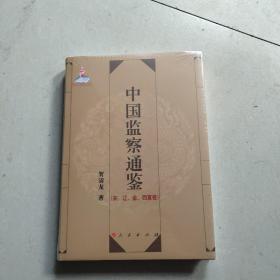中国监察通鉴(宋、辽、金、西夏卷)未拆封
