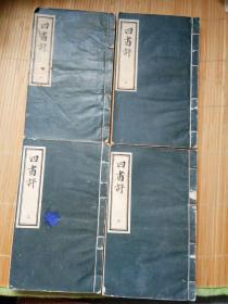 四书评(1-4册全)套红影印线装本,尺寸: 28 × 17 cm(孔网最低价出售)
