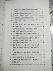 纺织上浆疑难问题解答——纺织新技术书库   原版内页干净