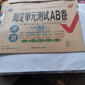 海淀单元测试AB卷 八年级上册物理 人教版