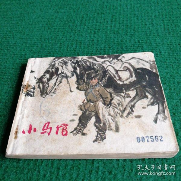 文革时期连环画《小马倌》1973  一版二印  上海人民出版社   云南人民出版社重印