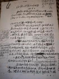 范征夫(原上海统战部副部级,上海政协秘书长)毛笔手稿<谈谈统一战线的几个问题>16开17页附誉清稿16开20页