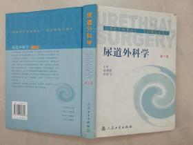 尿道外科学(第2版)