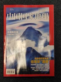 《中国国家地理》2021年第7期总第729期