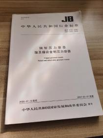 中华人民共和国行业标准:铜制压力容器 镍及镍合金制压力容器