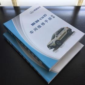 猎豹汽车 猎豹CS10车间维修手册 上下册