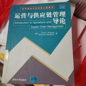 清华物流学系列英文版教材:运营与供应链管理导论
