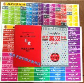 《无敌学生英汉辞典(图解版)》海豚出版社/原装盒.