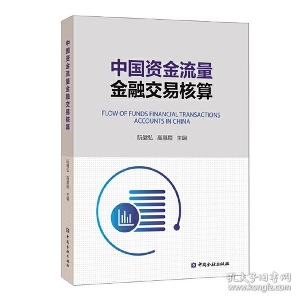 中国资金流量金融交易核算