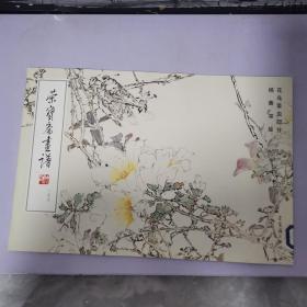 荣宝斋画谱(149)