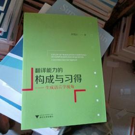 翻译能力的构成与习得:生成语言学视角