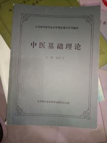 中医书《中医基础理论》16开,西6-6(4)