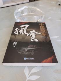 中国轿车风云(1953-2010)