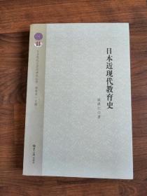 日本近现代教育史