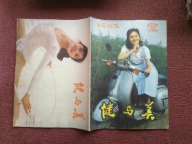 健与美1985 2