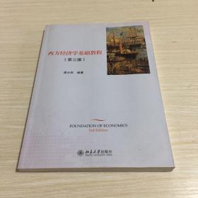 西方经济学基础教程(第三版)