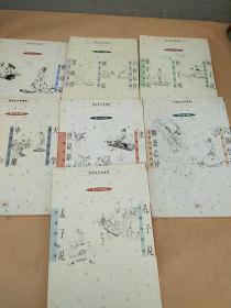 蔡志忠古典漫画 共八册  缺一册【7本合售】书名不重复
