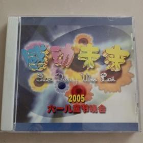2005六一儿童节晚会:感动未来  DVD光盘无划痕
