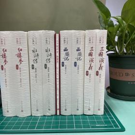 红楼梦 水浒传 西游记 三国演义(四大名著珍藏版)人民文学出版社 包快递
