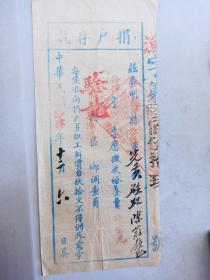 民国14年, 福清县渔溪区 捐户存执