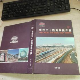 2011中铁二十四局集团年鉴