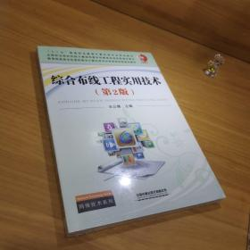 综合布线工程实用技术(第2版)