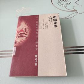 中国美术论辩(上艺术卷)/二十世纪中国学术论辩书系