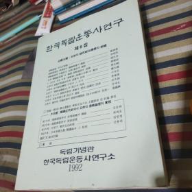 한국독립운동사연구 제6집 韩国独立运动史研究 第6辑