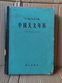 1980年中国天文年历(大16开精装本)