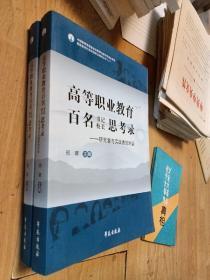 高等职业教育百名书记校长思考录 : 研究者与实践 者的对话