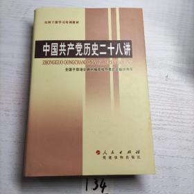中国共产党历史二十八讲